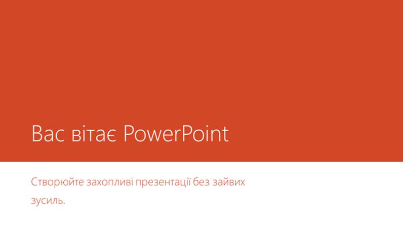 Ласкаво просимо до програми PowerPoint