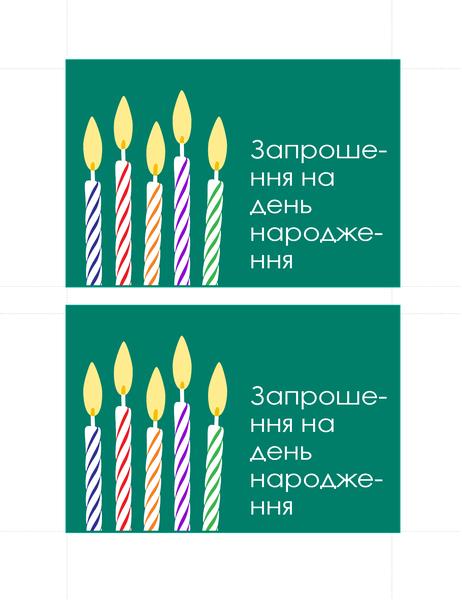 Поштові листівки для запрошення на день народження (2 на сторінку)