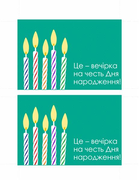 Поштова листівка «Запрошення на День народження»