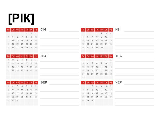 Календар на будь-який рік