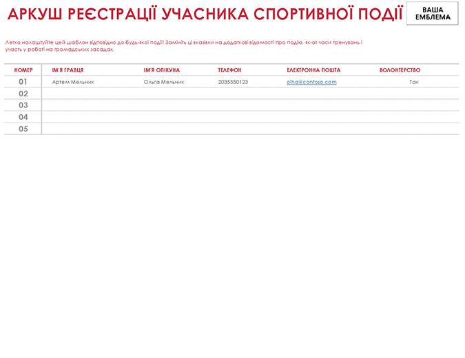 Аркуш для реєстрації спортсменів