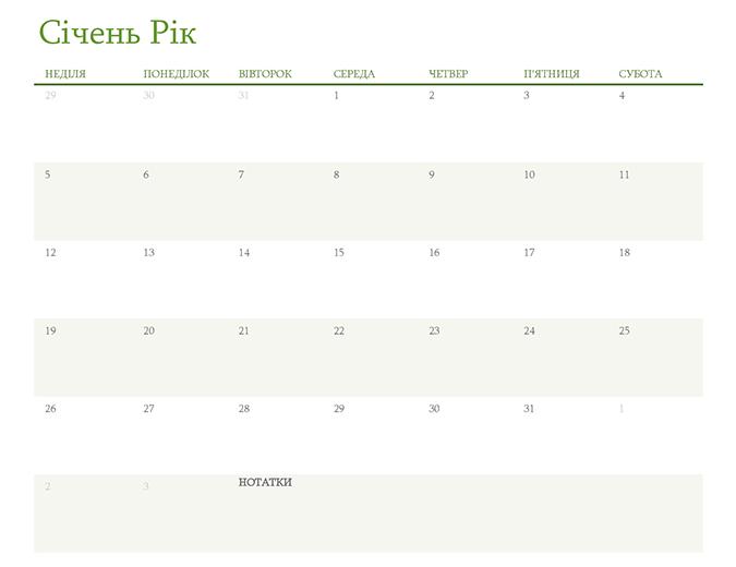 Календар на будь-який рік (по 1місяцю на кожній вкладці)