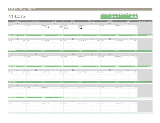 Календар витрат на будь-який рік