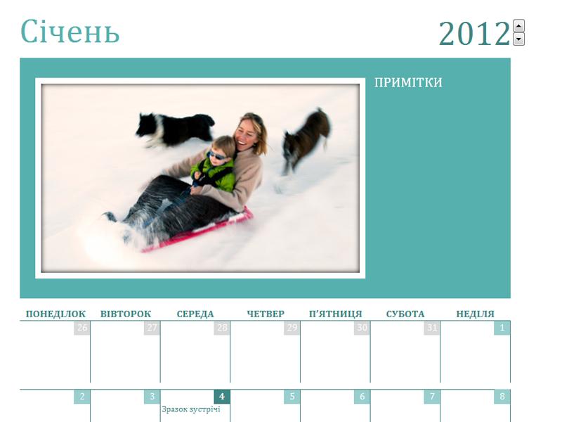 Сімейний фото-календар (пн.)