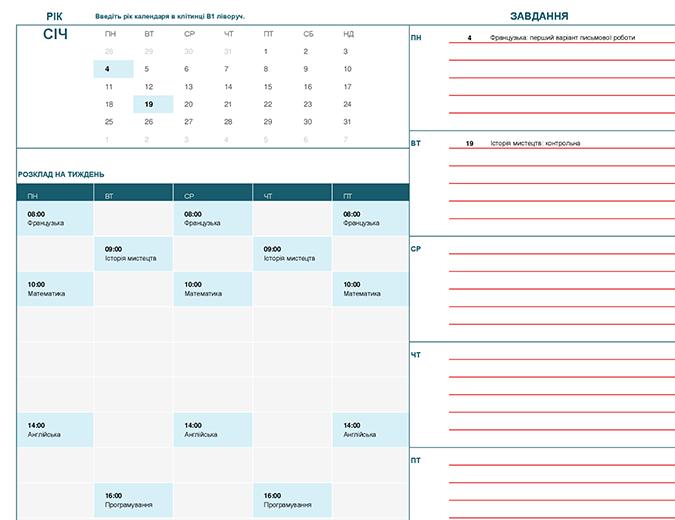 Календар для учнів і студентів (Пн)