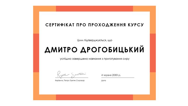 Сертифікат про досягнення (блакитний)