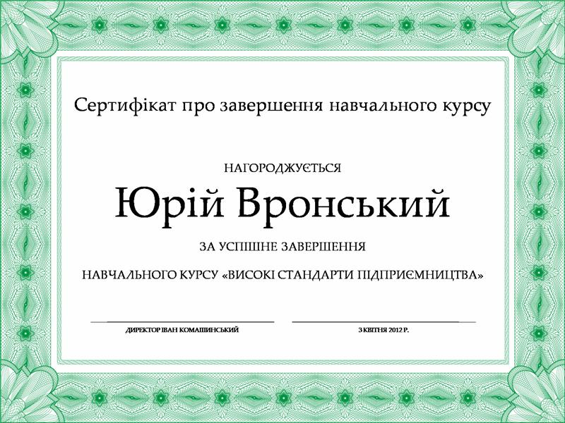 Сертифікат про закінчення (зелений)