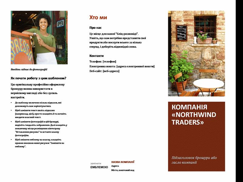Маленька бізнес-брошура