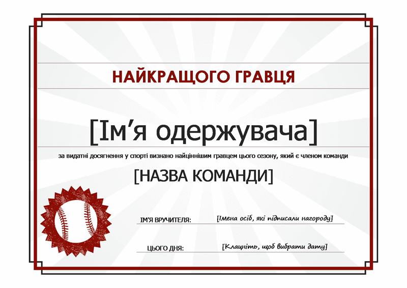 Сертифікат для найціннішого гравця