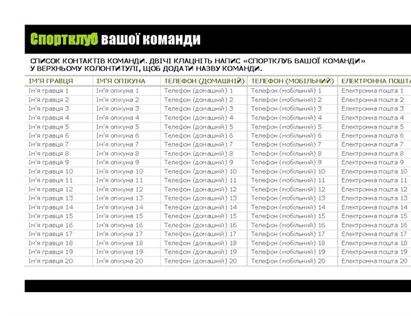 Список контактів для молодіжної спортивної команди