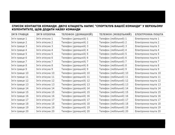 Список контактної інформації