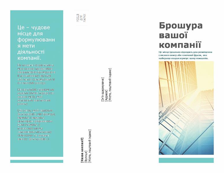 Брошура (ділова)