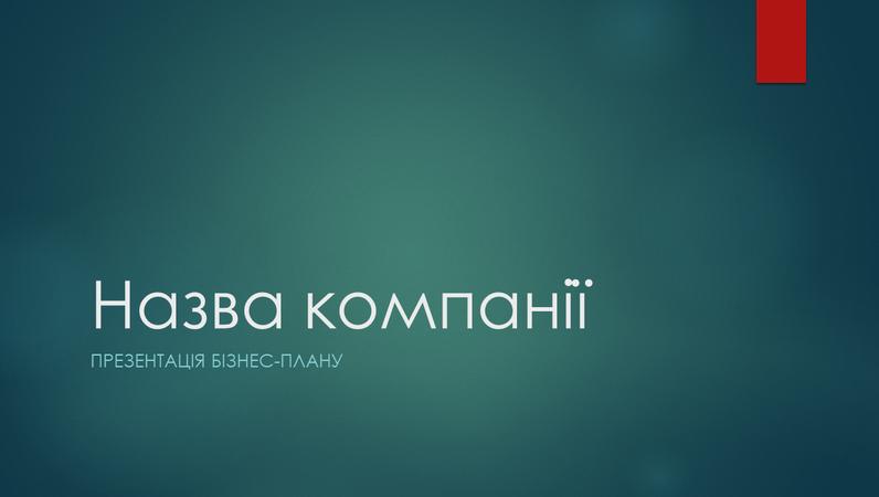 """Презентація бізнес-плану (зелене оформлення """"Іон"""", широкий формат)"""