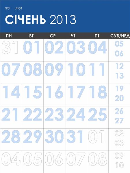 Різнокольоровий календар на 2013-2014 рр. (пн.-нд.)