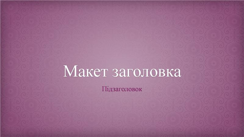 Шаблон презентації «Рожева парча із квітами» (широкоформатна)
