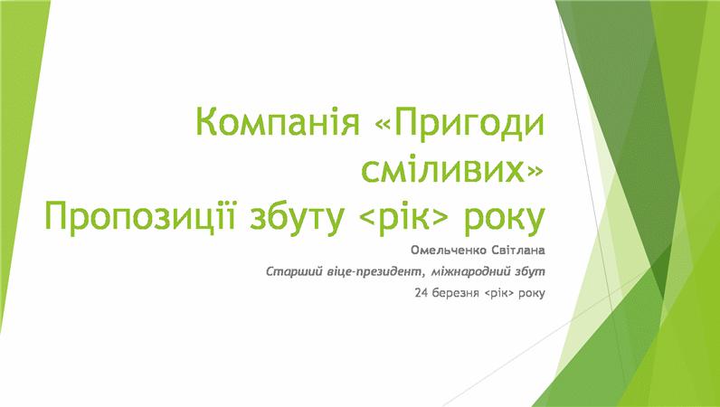 Презентація стратегії збуту, тема з гранями (широкоекранна)