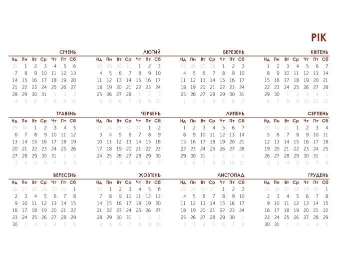 Універсальний календар на рік