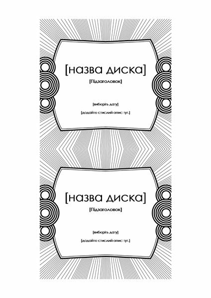 Вкладка для компакт-диска (для формату Avery 5693)