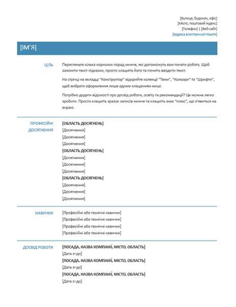 Функціональне резюме (простий макет)