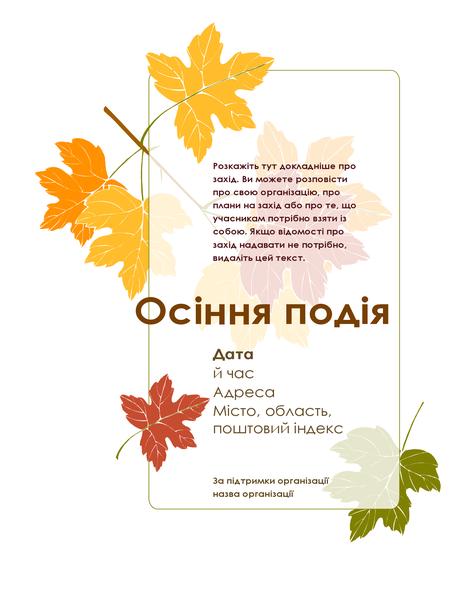 Рекламна листівка-запрошення на осінню подію (з листям)