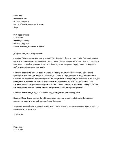 Рекомендаційний лист для працівника, який займає керівну посаду