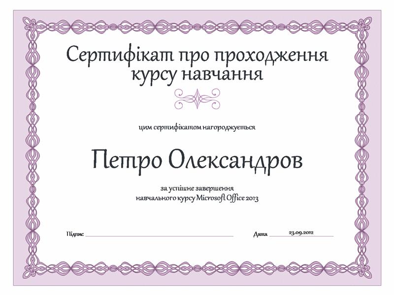 Сертифікат навчання (оформлення у вигляді бузкового ланцюжка)