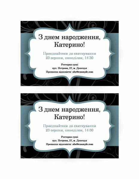 Запрошення на вечірку (оформлення із блакитною стрічкою)