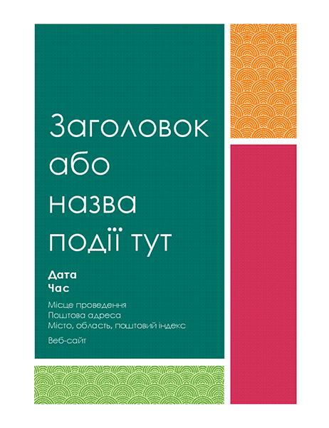 Проста кольорова рекламна листівка