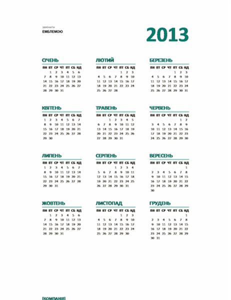 Шаблон календаря на 2013 рік, який містить усі місяці року на одній сторінці (початок тижня– понеділок)