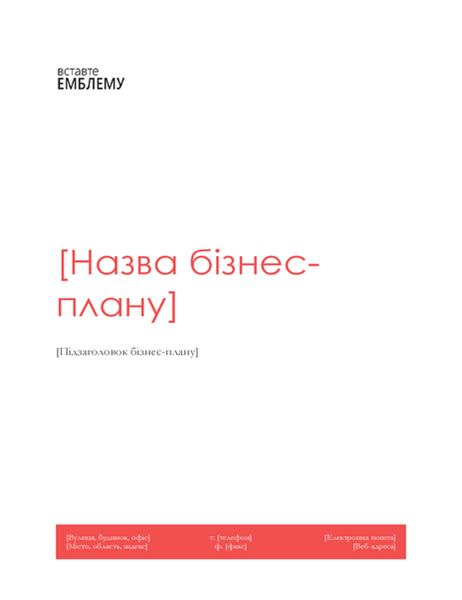Бізнес-план (макет «Червоний»)