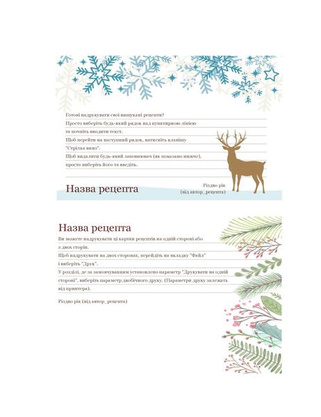 """Картки рецептів (оформлення """"Дух Різдва"""", підходить для паперу Avery5889, 2на сторінці)"""