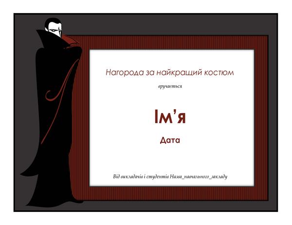 Нагорода за найкращий костюм на Геловін