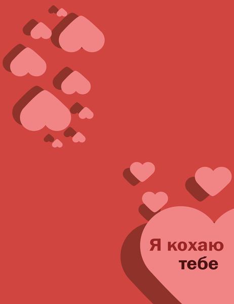 """Листівка """"Я кохаю тебе"""" (з подвійним згином)"""