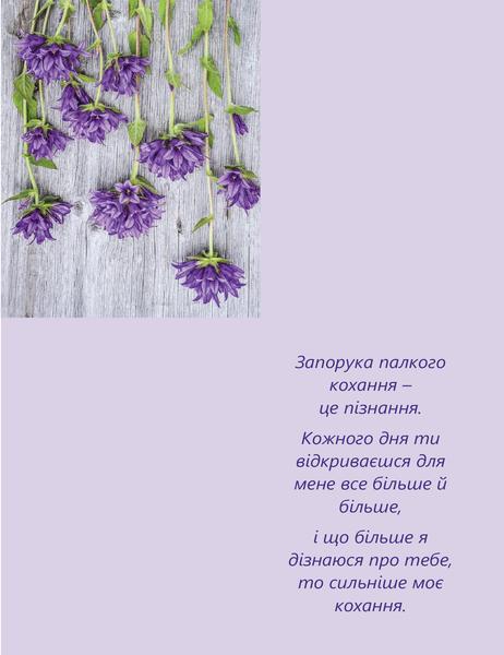 Листівка до Дня Святого Валентина з поезією (з подвійним згином)