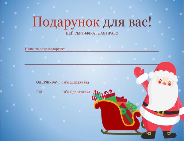 """Сертифікат на новорічний подарунок (оформлення """"Дух Різдва"""")"""