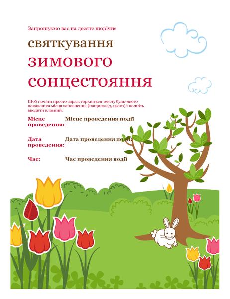 Рекламна листівка, приурочена святкуванню весни