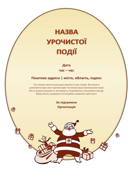 Різдвяна рекламна листівка