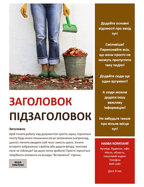 Рекламна листівка для сезонного заходу (осінь)
