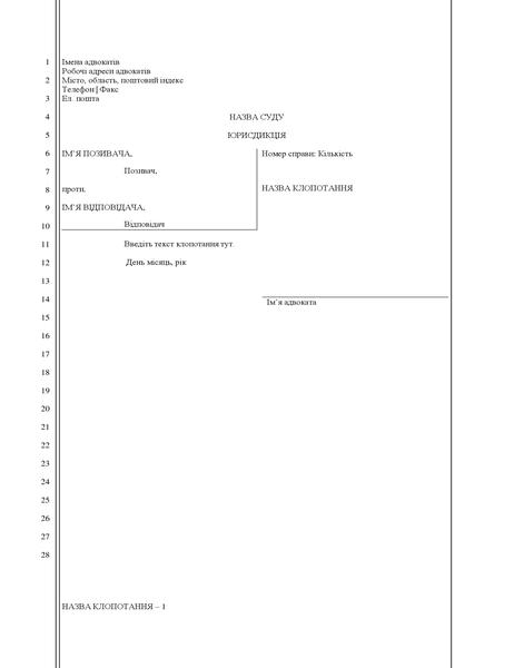 Змагальний папір (28рядків)