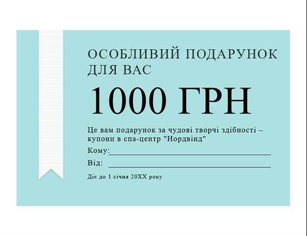 Подарунковий сертифікат (золотиста стрічка)