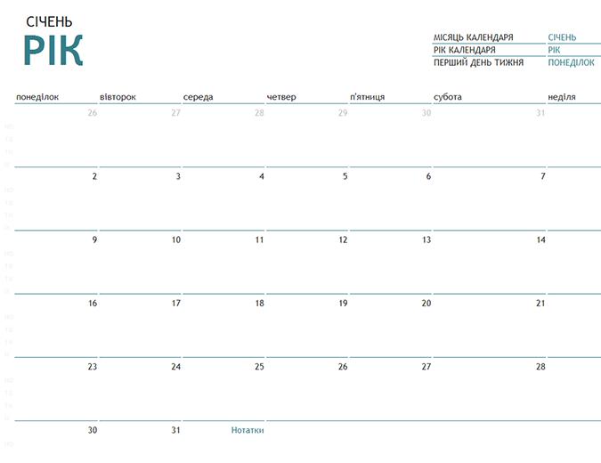 Календар на один місяць на будь-який рік із нотатками