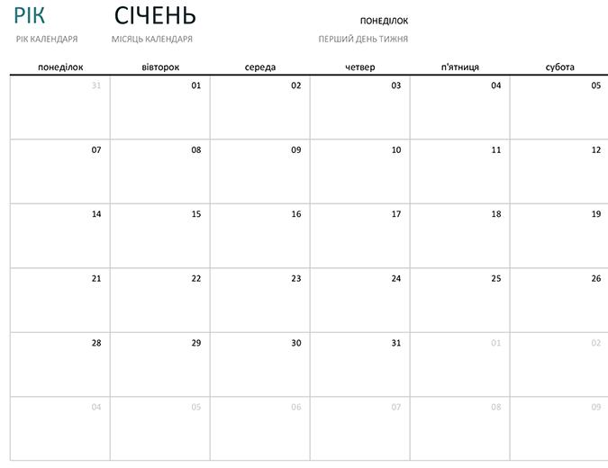Календар на один місяць на будь-який рік