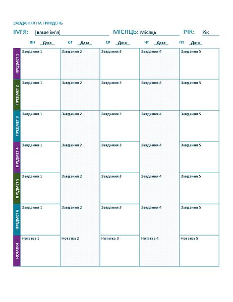 Розклад щотижневих завдань (кольоровий)