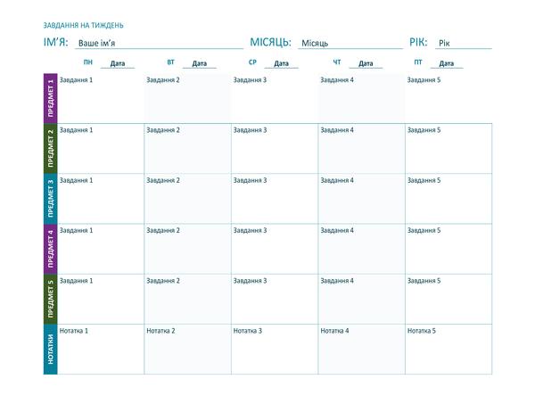 Розклад щотижневих завдань (кольоровий, альбомна орієнтація)