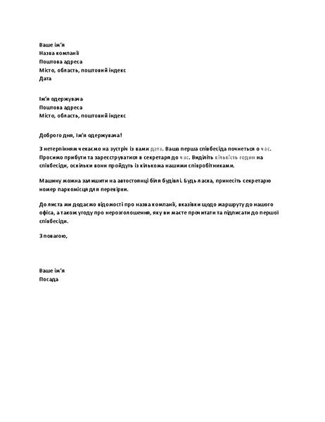 Лист запрошення на співбесіду