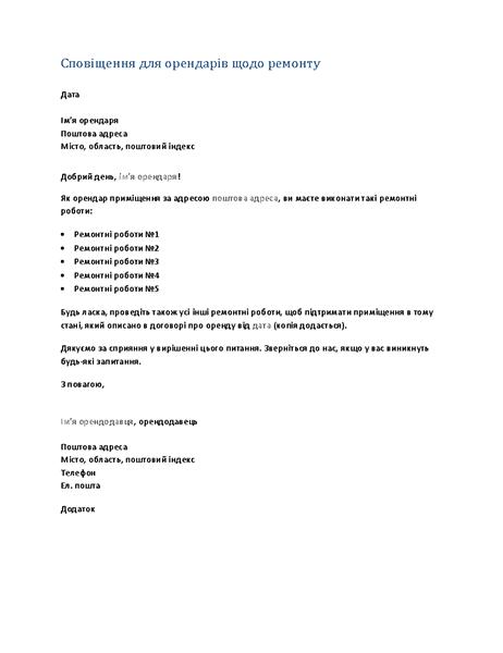 Сповіщення для орендарів щодо ремонту (бланк листа)