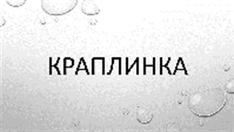 Краплинка