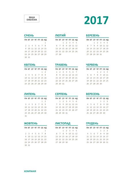 Односторінковий календар на 2017рік (пн–нд)