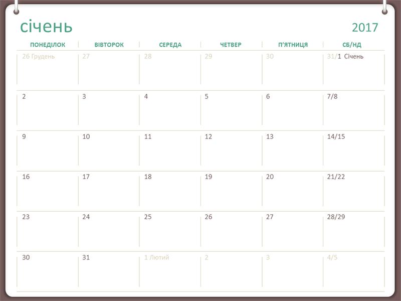 Календар на 2017рік (пн–нд, на двох кільцях)