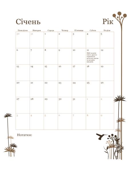 Календар на 12місяців на 2018рік (пн–нд)
